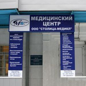 Медицинские центры Северного