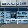Автомагазины в Северном